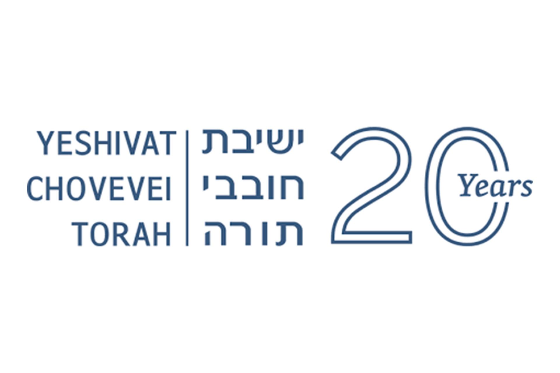 Yeshivat Chovevei Torah